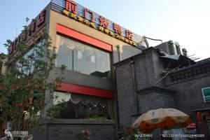 夕阳红幸福北京火车五日游A线老人游北京爸妈放心游