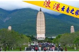 海南人游中国【云南昆明、大理、丽江双飞高品质6天游】