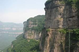 邯郸到武安东太行景区一日游  东太行景区在那?