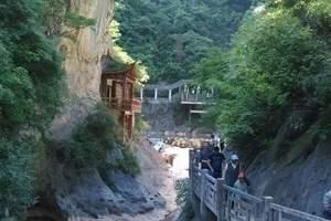 天水周边旅游:成县鸡峰山、西狭颂周末度假一日游