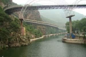 北京龙庆峡一日(含游船、龙梯、门票)