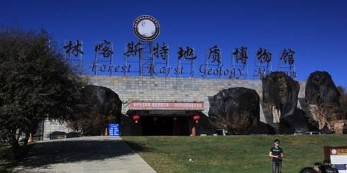 中国石林喀斯特地质博物馆