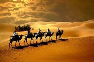 长沙到内蒙古大草原、响沙湾、成吉思汗陵双飞五日游(豪华五星)