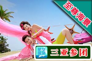 三亚冬季旅游线路推荐|新至尊海景五日度假游|纯玩零自费