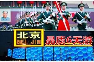 海口出发到北京+天津双飞6天暑假亲子游,海南到北京双飞六日游