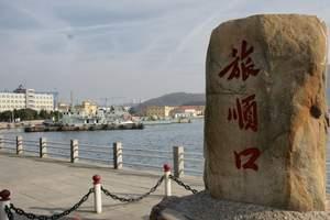 青岛烟威蓬大连跟团旅游_青岛烟威蓬大连五日游_观亚洲第一巨舰
