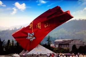 红色革命区之旅井冈山三日游(纯玩团)
