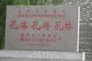 青岛出发泰山 曲阜三孔二日游 感受曲阜孔子故乡文化气氛亲子游