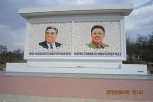 延吉到北朝鲜 长白山汽车三日游 北朝鲜旅游注意事项 天池瀑布