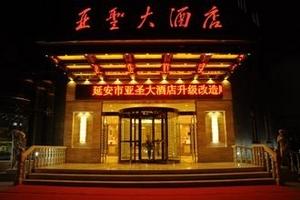 延安亚圣大酒店