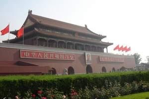 海口到北京双飞6日游_北京+天津纯玩6日游_北京旅游多少钱