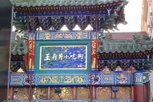 长春到北京旅游团线路-双卧5日无购物无自费省心游北京-故宫
