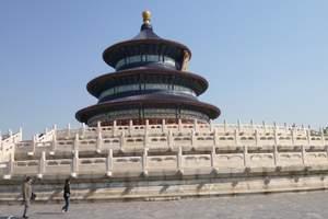 南昌去北京旅游价格|北京新经典纯玩双卧六日游 北京旅游报团