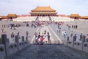 暑期北京亲子游|广元到北京天津纯玩6日游【广元直飞-全景游】