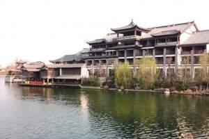 泰安到枣庄台儿庄古城(含夜景)+双龙湖+湿地纯玩二日住古城内