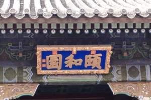 镇江到北京高铁纯玩至尊5日奢华游(入住挂牌五星酒店)