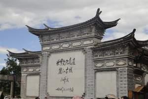 重庆到云南昆明大理丽江双飞六日游|丽江旅游攻略|重庆渝之旅
