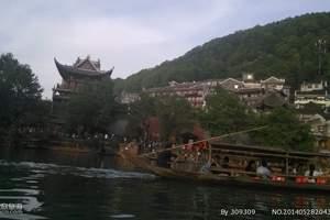 长沙到凤凰古城、凤凰九景、南华山、梦幻沱江晚会纯玩汽车三日游