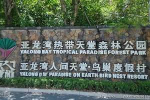 天堂森林公园+亚龙湾沙滩一日游/含门票/车接送/景区电瓶车