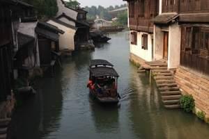 邯郸到上海、苏州、杭州、无锡、南京+乌镇双卧七日游