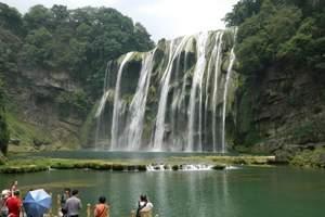 青岛到贵州旅游_黄果树、大小七孔、西江千户苗寨5日游多彩时光