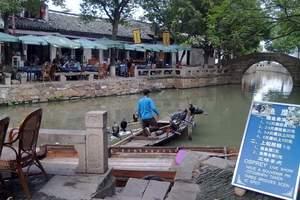 扬州到【同里一日游】含门票交通 苏州古镇 古镇旅游 扬州出发