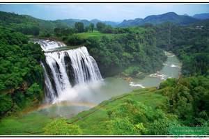 暑期亲子游推荐路线 黄果树瀑布、小七孔西江千户苗寨双飞五日游