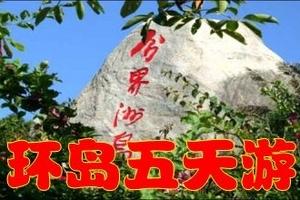 海南自由行+跟团五日游报价,三亚梦幻五天游,三亚旅游景点指南