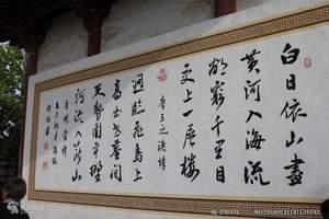 山西永济鹳雀楼