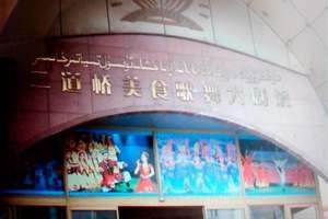 新疆歌舞预定(二道桥国际大剧院)