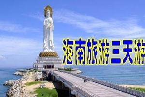 海南经典三日游,报名去三亚旅游选什么景点,海南三日游攻略