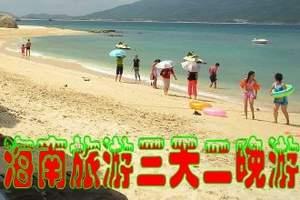 琼海到三亚三日游价格,三亚旅游团三天跟团游攻略+三亚零自费游