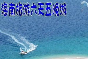 郑州到三亚蜈支洲岛六日休闲双飞游、住温泉酒店浪漫与激情之旅