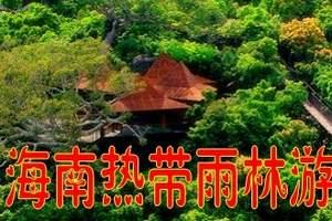 三亚特色七天六晚周末游参观南山寺、亚龙湾热带天堂,住四星酒店