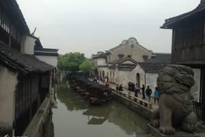北京到江南水乡之旅 甪直 同里 南浔 西塘 乌镇 苏杭动卧8