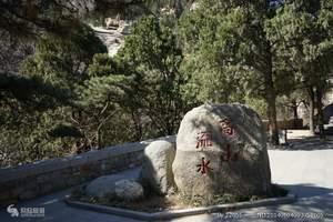 江苏南京出发到山东济南泰山曲阜4日游| 江苏到泰山旅游攻略