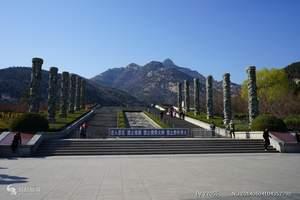 北京团队出发到泰山  济南趵突泉 大明湖 拓展两日游