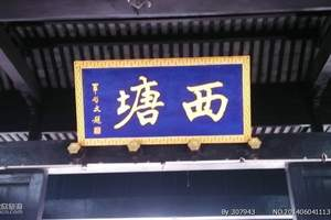 华东四市+留园+灵隐飞来峰+乌镇西塘水乡高铁4日游-山东成团