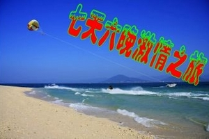 三亚旅游自由行适合线路 美丽海岸七日游 住4晚海边酒店