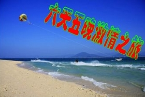三亚六日游新线路 双人海南游报价 美丽海岸散客跟团旅游