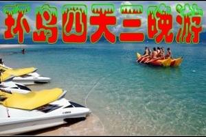 三亚小包团自由行休闲四日游,包含:分界洲岛、大小洞天、天涯