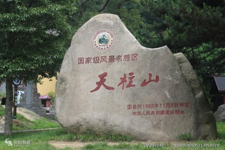 安徽天柱山