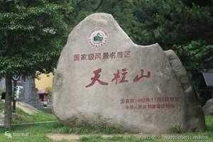 淄博到亳州华佗纪念馆、天柱山三日游 淄博到安徽天柱山三日游
