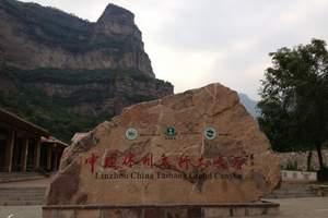 郑州到安阳林州太行大峡谷二日游_林州太行大峡谷门票自驾游