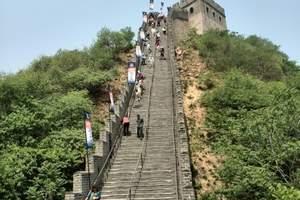天津到北京八达岭旅游团-八达岭长城-八达岭野生动物园一日游