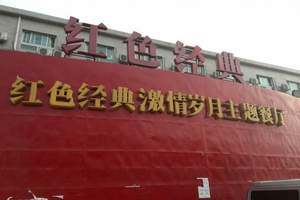北京宛平城、盧溝橋紅色一日游 北京盧溝橋紅色一日游