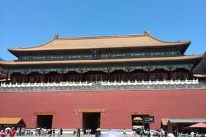 淄博旅游团到北京动车纯玩五日游 淄博到北京旅游动车纯玩五日