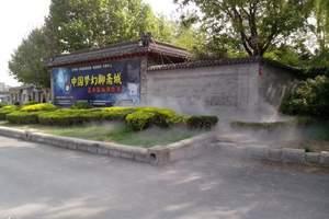 淄博聊斋城加猕猴桃采摘一日游含中餐
