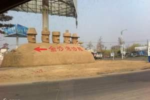 【2人起北京到北戴河旅游】北京到北戴河旅游-精彩3日游