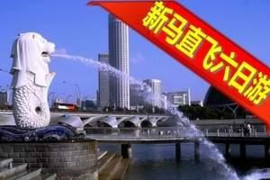 海口到新加坡+马来西亚直飞六天美食游,新马双飞观光旅游团攻略